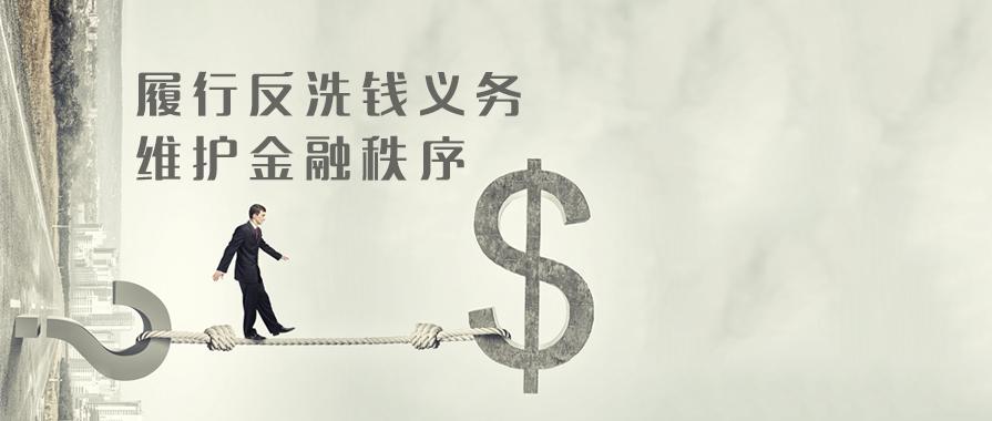 鸿运国际_鸿运国际娱乐_鸿运国际首页_鸿运国际注册_鸿运国际唯一_反洗钱